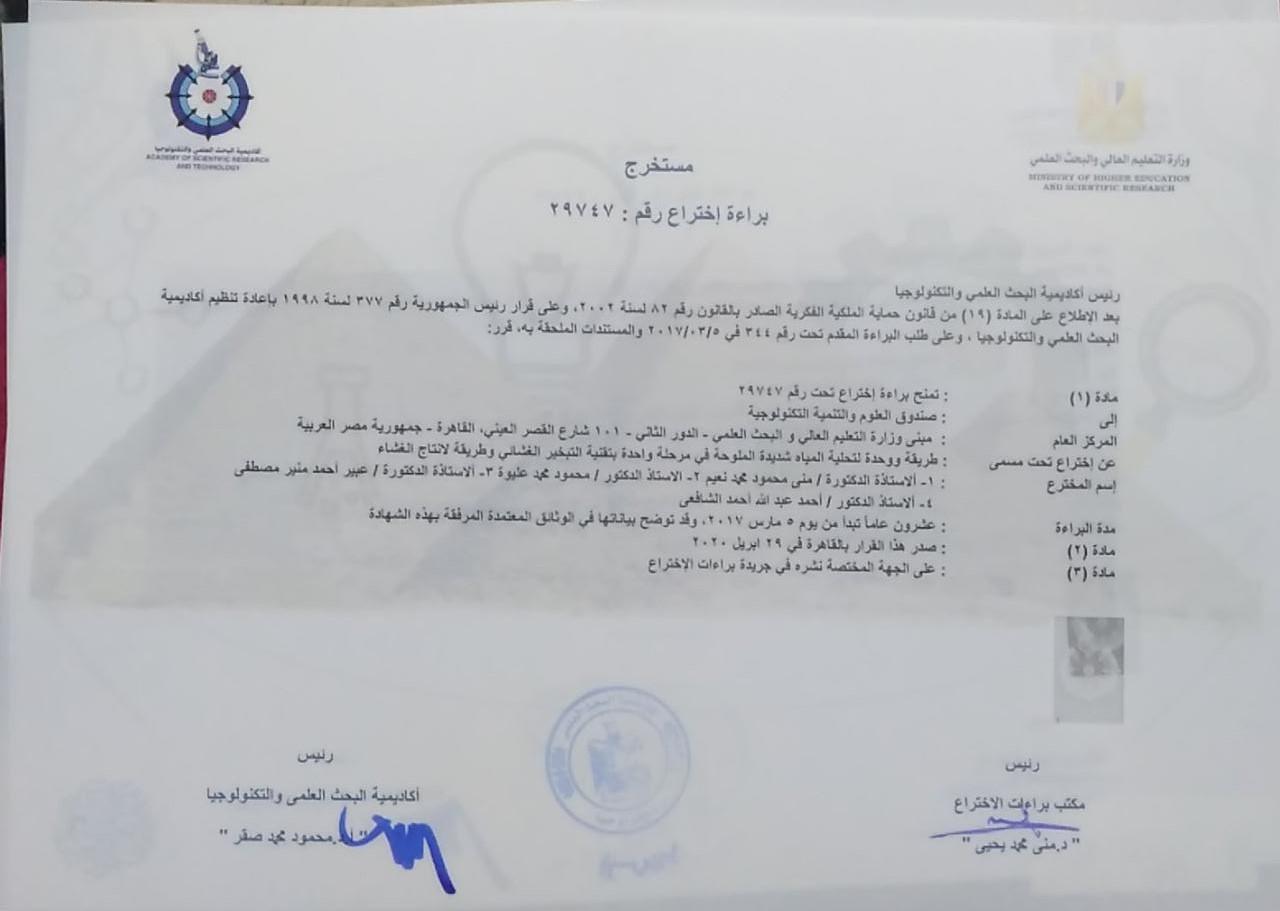 Prof. Mahmoud Elewa1